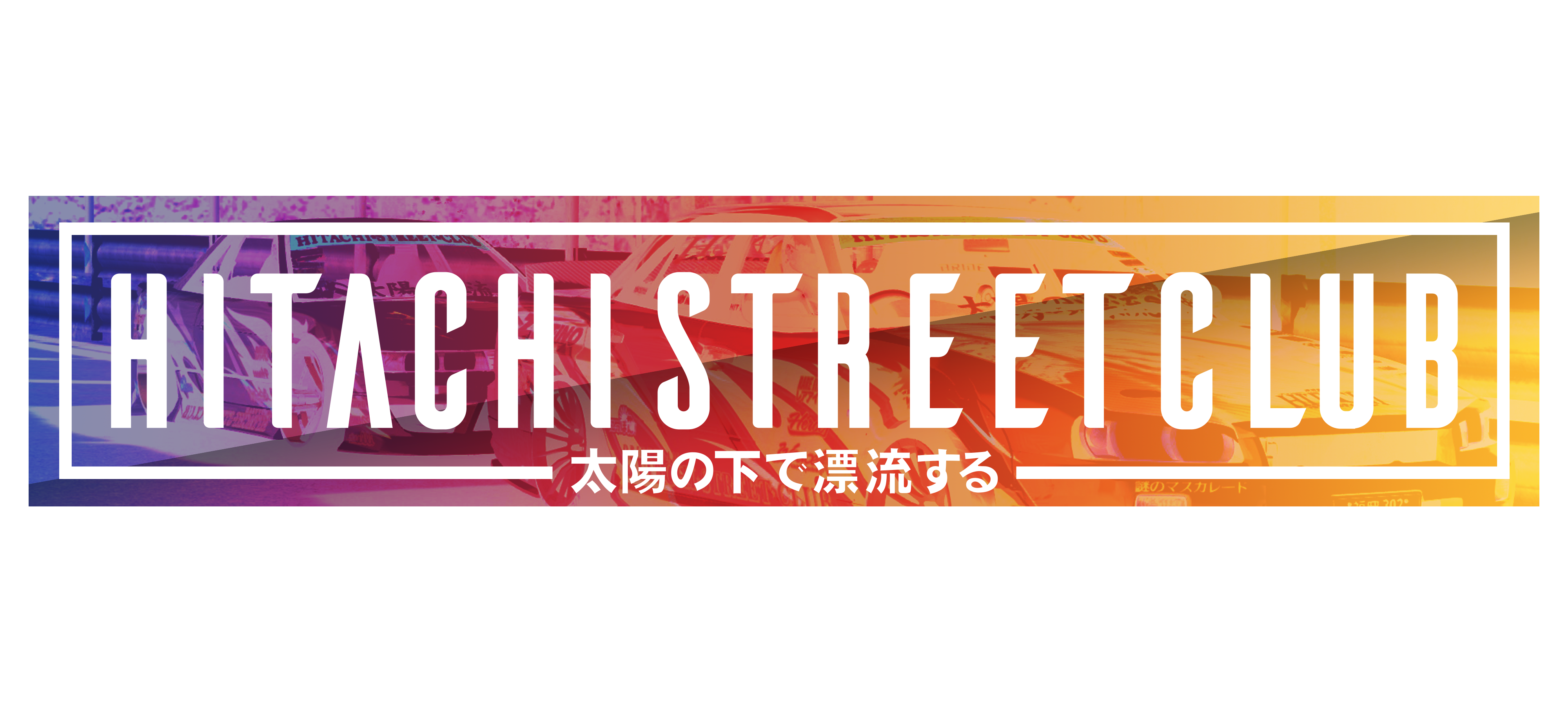 Hitachi Street Club